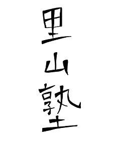 文字 里山塾.jpg