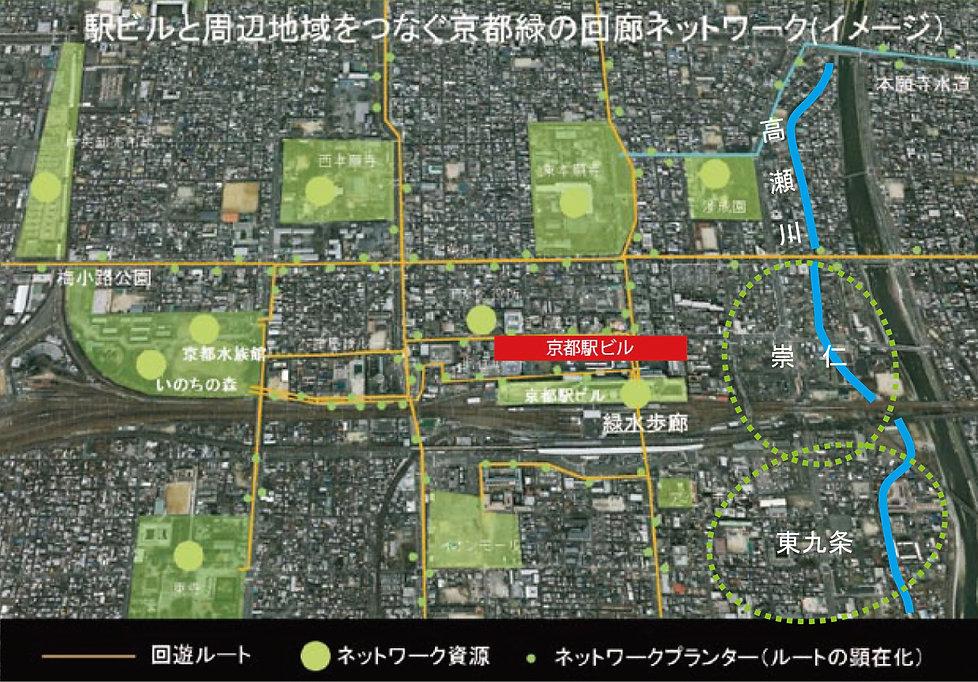 京都駅緑の回廊ネットワーク構想.jpg