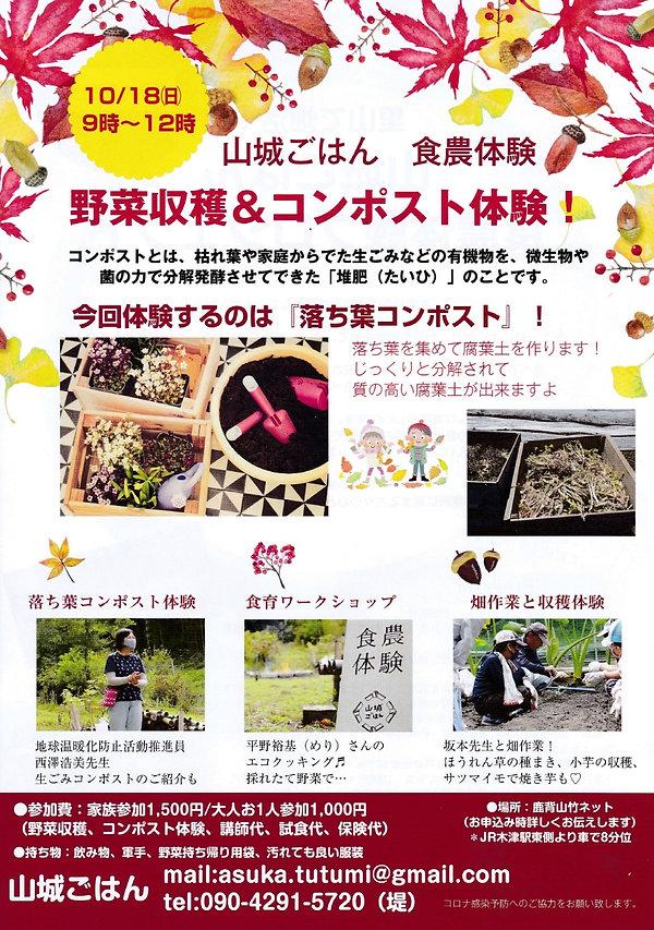 山城ごはん10月チラシ.jpg