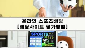 온라인 스포츠배팅 [배팅사이트 평가방법]