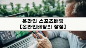 온라인 스포츠배팅 [온라인배팅의 장점]