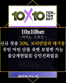 10x10bet.png