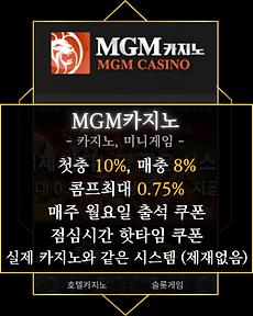 MGM카지노.png