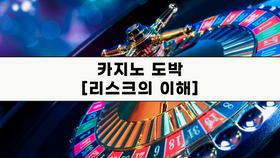 카지노 도박 [리스크의 이해]