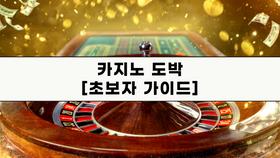 카지노 도박 [초보자 가이드]