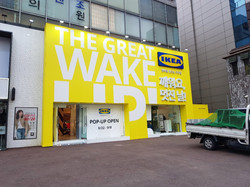 IKEA POP-UP 2019 THE GREAT WAKE UP