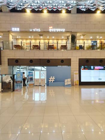 한국공항공사 포토존 이벤트