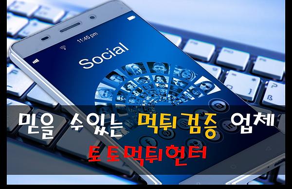 토토사이트,먹튀검증,토토먹튀헌터.png