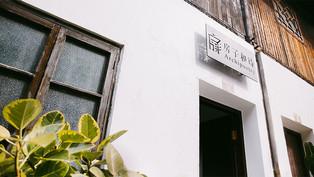 房子与诗小河直街旧屋工作室改造实录
