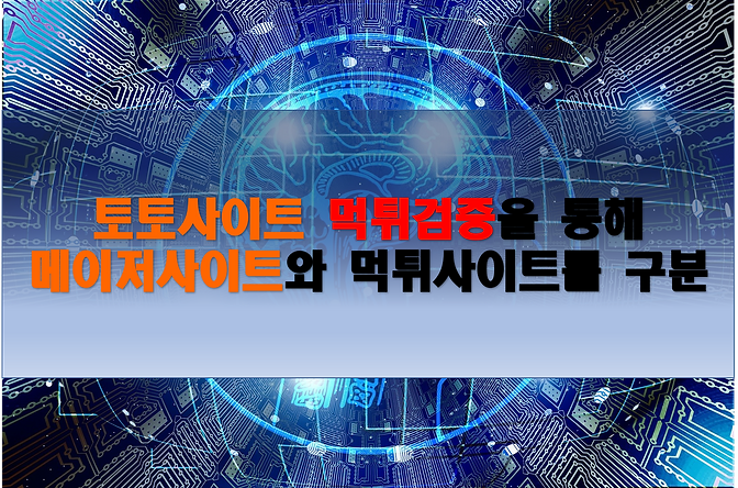 토토사이트,메이저사이트,먹튀검증,토토센터.png