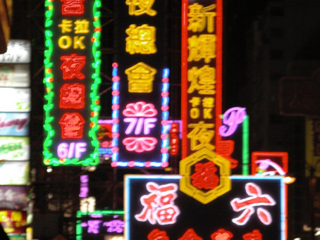 Hong Kong- Lived It, Loved It! – 2004
