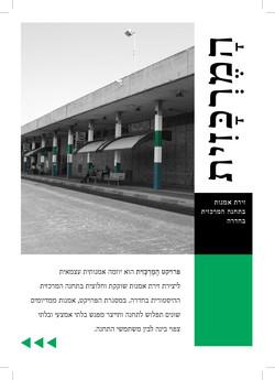 Hamerkazit menifest (Hebrew)