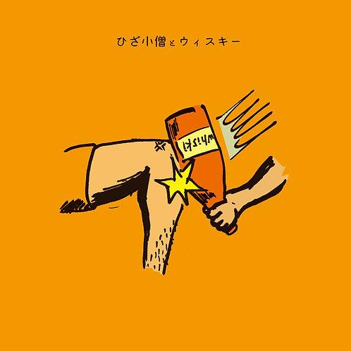 エンディングテーマ /  ひざ小僧とウィスキー