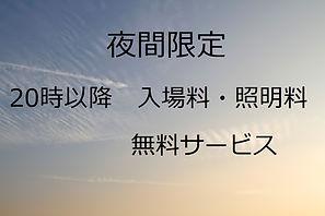 PPH_yuuyakezora_TP3_V.jpg
