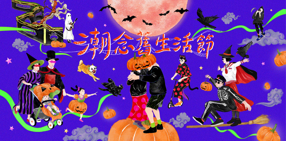 萬聖節版本 halloween ver.