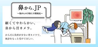 鼻からJP
