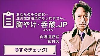 胸やけ呑酸JP