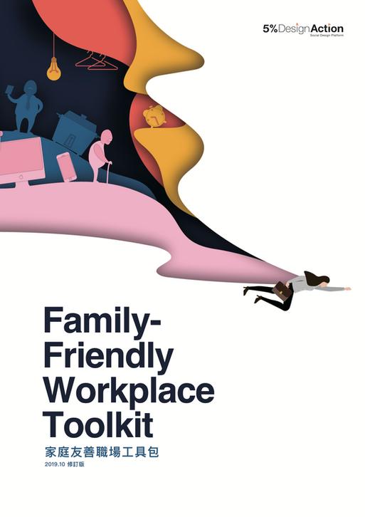 家庭友善職場設計工具包