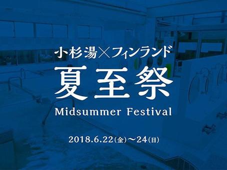 小杉湯×フィンランド『 夏至祭 - Midsummer Festival - 』