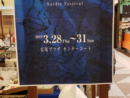 広尾プラザで「北欧フェスティバル」開催中
