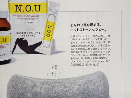 「anan」最新号に掲載中