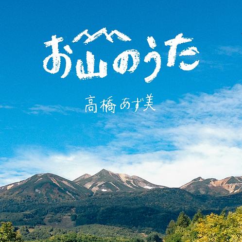 高橋あず美 / お山のうた / シングル