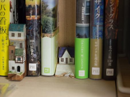 製作記:本棚の家2
