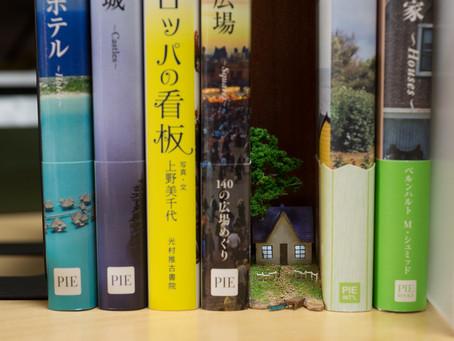 作品紹介:本棚の家2