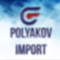 polyakofv.jpg