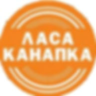 lasa.canapka.kh.jpg