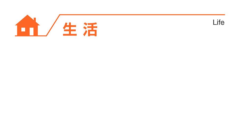 ボード_生活.jpg