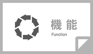機能アイコン_03.png