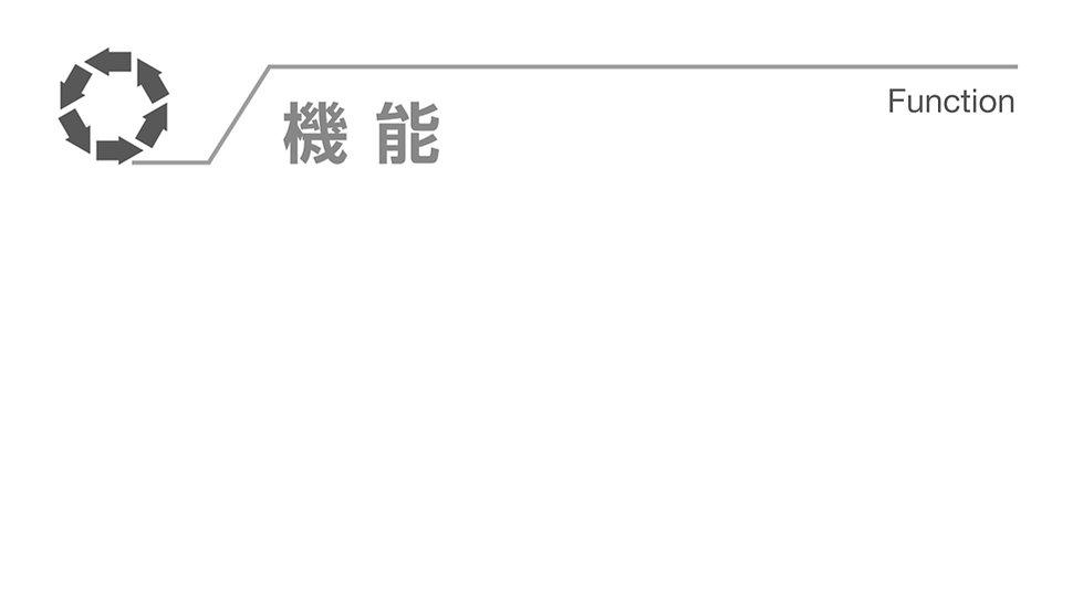 機能アイコン_07.jpg