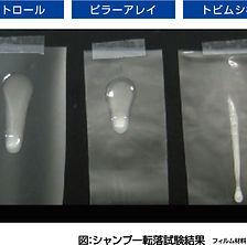 オープンエリア_'Omniphobic'プラスチックフィルム.jpg