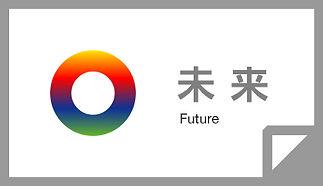 看板_未来.jpg
