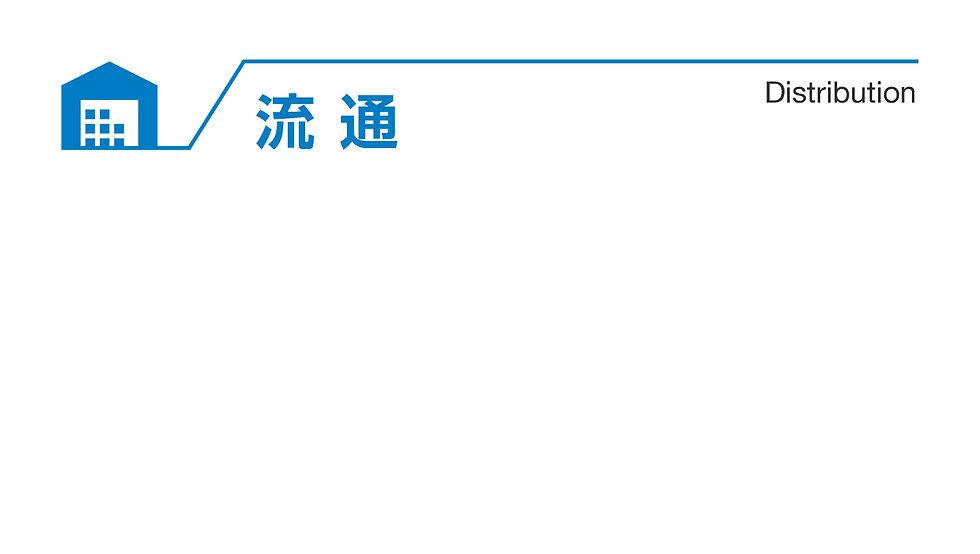ボード_流通.jpg