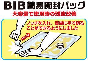 店舗_手で切れるBIBセパレートバッグ_2.jpg
