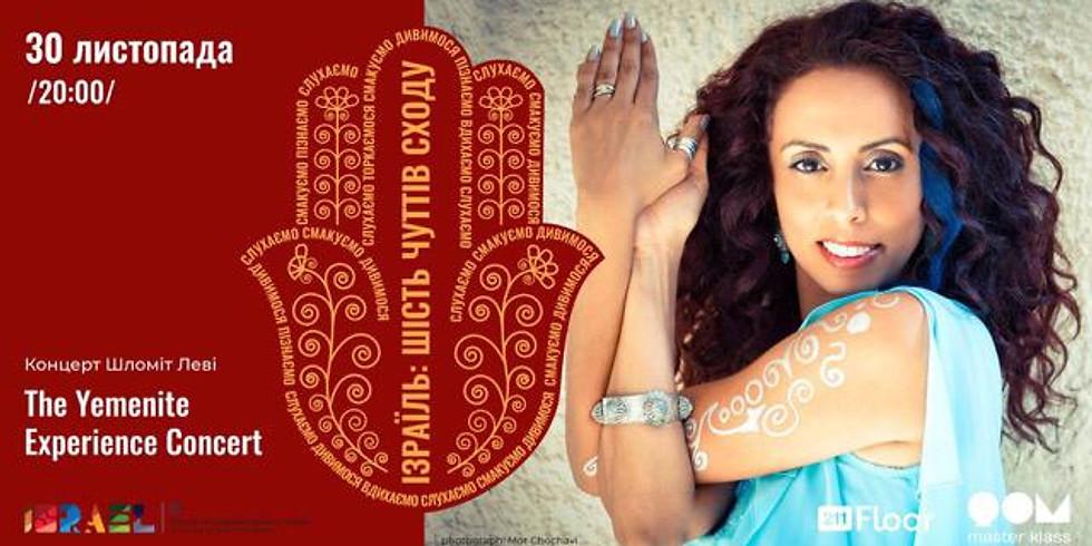 The Yemenite Experience Concert By Shlomit Levi