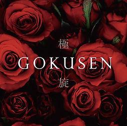 GOKUSEN_JK.jpg