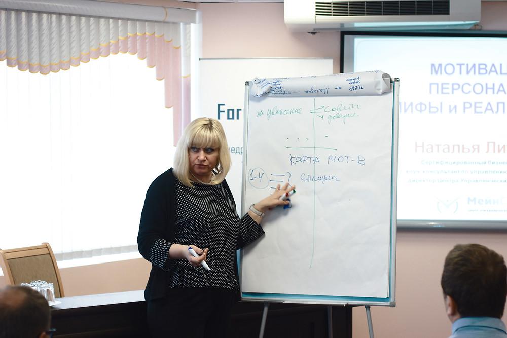 Наталья Литвак, генеральный директор Центра Управленческих технологий «Мейнстрим»