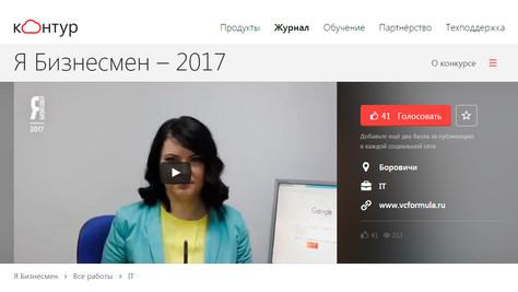 """Участие в конкурсе""""Я бизнесмен 2017"""""""