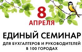 """Приглашаем 8 апреля 2020 года на ЕДИНЫЙ ОНЛАЙН-СЕМИНАР """"1С"""" для бухгалтеров и руководителе"""
