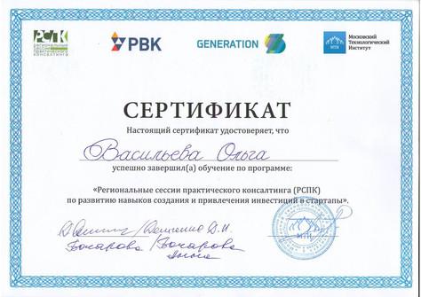 """ВЦ """"Формула"""" получил сертификат Региональной сессии практического консалтинга (РСПК)"""