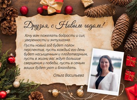 Друзья, с Новым годом!