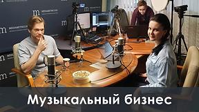 Музыкальный бизнес - Виктор Карзалов.png