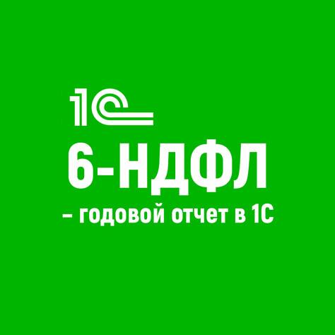 6-НДФЛ – ГОДОВОЙ ОТЧЕТ В 1С