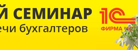 """""""Формула"""" проводит ЕДИНЫЙ СЕМИНАР 1С для бухгалтеров и руководителей"""