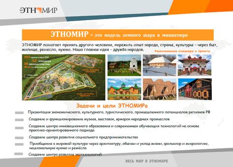 Предпринимателей Новгородской области приглашают участвовать в проекте «Россия в ЭТНОМИРе»