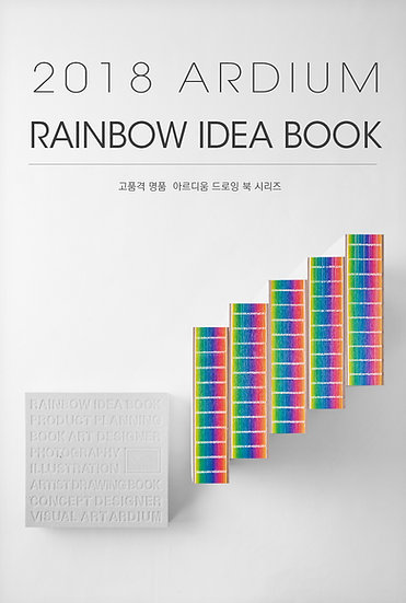 Rainbow Idea Book