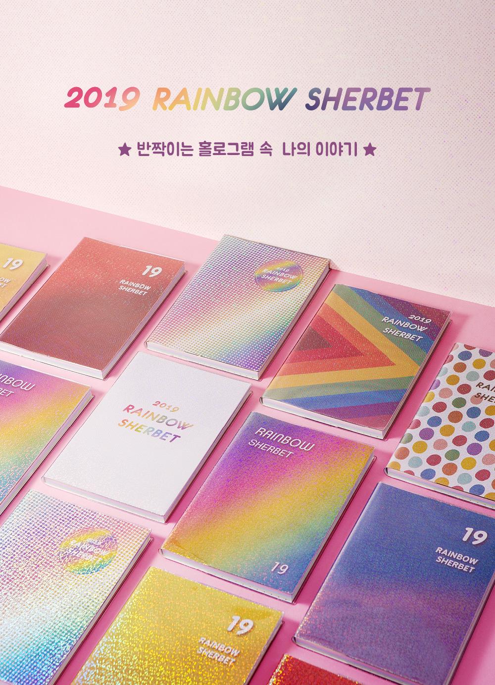 2019_Rainbow_sherbet_01